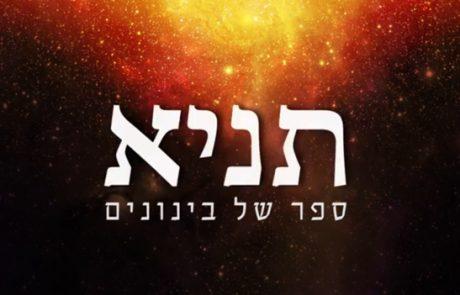 תניא (שיעור 32) הרב מאור דוד כהן